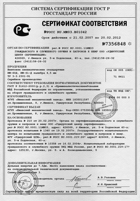 сертификат пневматического оружия