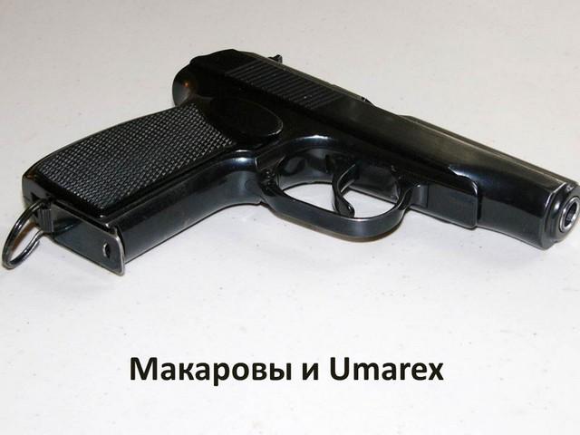 пистолеты Umarex Makarov и