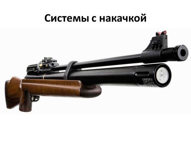 Пневматическое оружие с